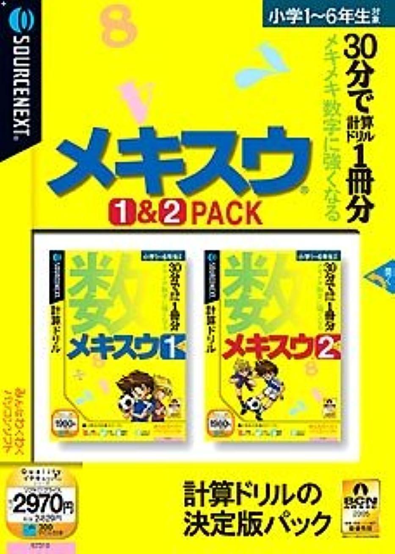 冊子人形アパルメキスウ 1 & 2 Pack (説明扉付きスリムパッケージ版)