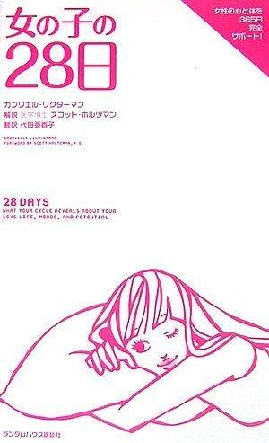 女の子の28日