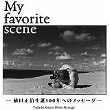 My favorite scene―植田正治生誕100年へのメッセージ Tadashi