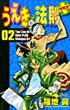 うえきの法則プラス 2 (2) (少年サンデーコミックス)