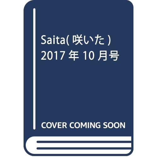 Saita(咲いた) 2017年 10 月号 [雑誌]