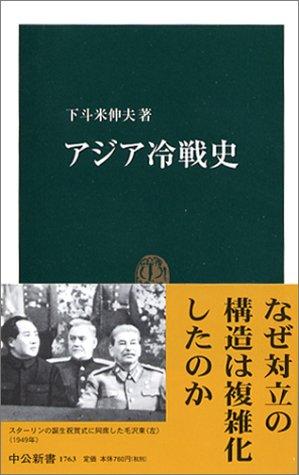 アジア冷戦史 (中公新書)の詳細を見る
