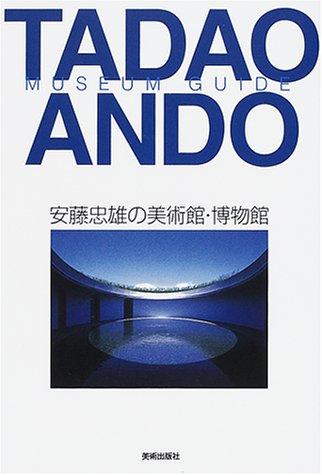 安藤忠雄の美術館・博物館