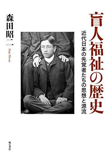 盲人福祉の歴史――近代日本の先覚者たちの思想と源流