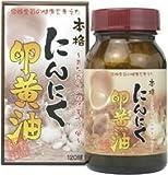 ユウキ製薬 本格にんにく卵黄油 30-60日分 120球