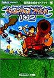 ゲームボーイウォーズアドバンス1+2 (ワンダーライフスペシャル―任天堂公式ガイドブック)