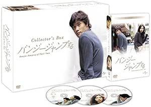 バンジージャンプする コレクターズ BOX (初回限定生産) [DVD]