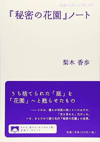 『秘密の花園』ノート (岩波ブックレット)の詳細を見る