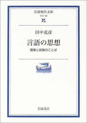 言語の思想―国家と民族のことば― (岩波現代文庫)