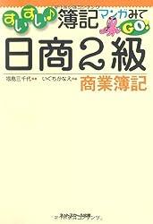 すいすい簿記マンガみてGO!日商2級商業簿記