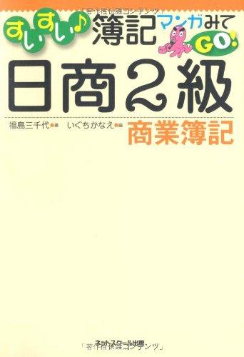 すいすい簿記マンガみてGO!日商2級商業簿記の詳細を見る