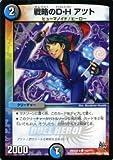 デュエルマスターズ 戦略のD・H アツト/革命 超ブラック・ボックス・パック (DMX22)/ シングルカード
