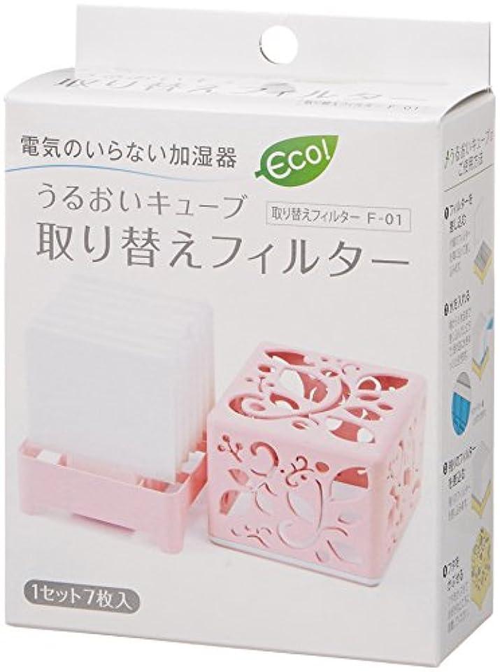 適合安西許容できるうるおいキューブ 替えフィルター 7枚×6セット 17821