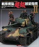 戦車模型超級技術指南〈2〉 (MASTER PIECE COLLECTION (02))