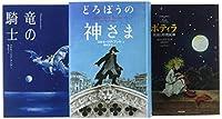 フンケの児童文学集(既3巻セット)