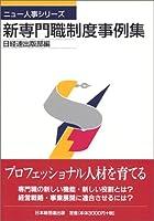 新専門職制度事例集 (ニュー人事シリーズ)