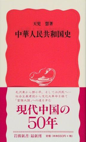 中華人民共和国史 (岩波新書)の詳細を見る