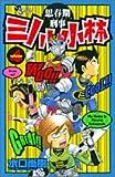 思春期刑事ミノル小林 4 (少年サンデーコミックス)