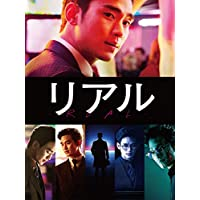 リアル(字幕版)