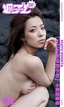 [小瀬田麻由]の<週プレ PHOTO BOOK> 小瀬田麻由「すごすぎるカラダ」