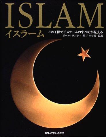 イスラーム (ネコ・パブリッシングDKブックシリーズ)の詳細を見る