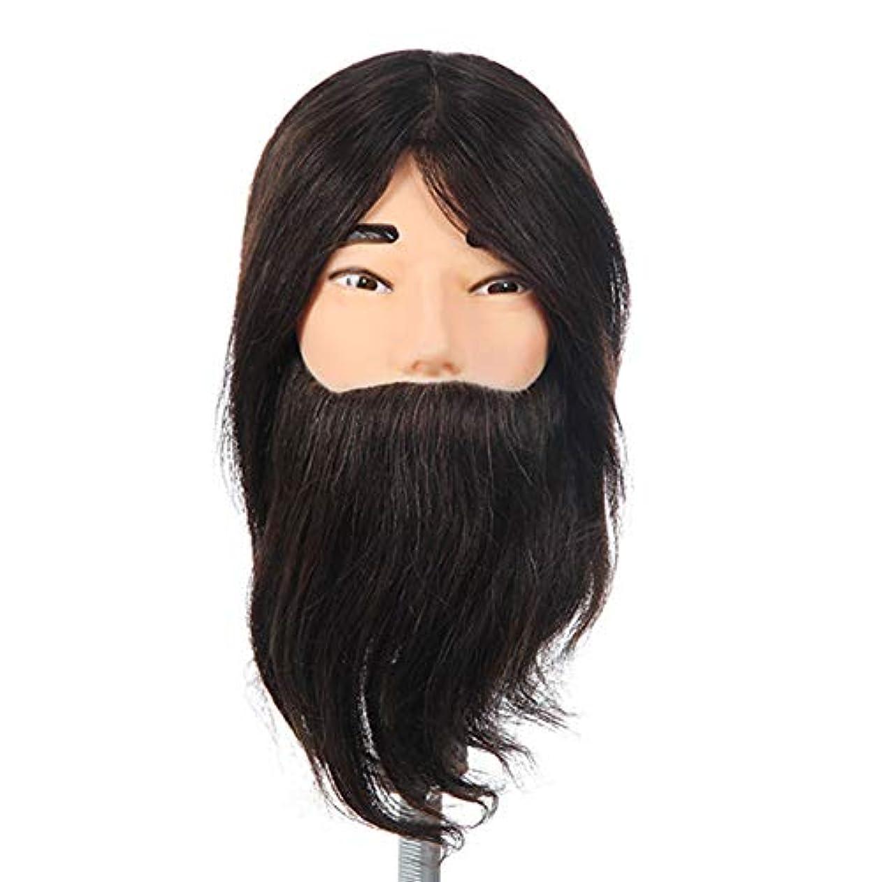 パネル正義首リアルヘア練習ヘッドモデルヘアサロントリミングパーマ染毛剤学習ダミーヘッドひげを生やした男性化粧マネキンヘッド
