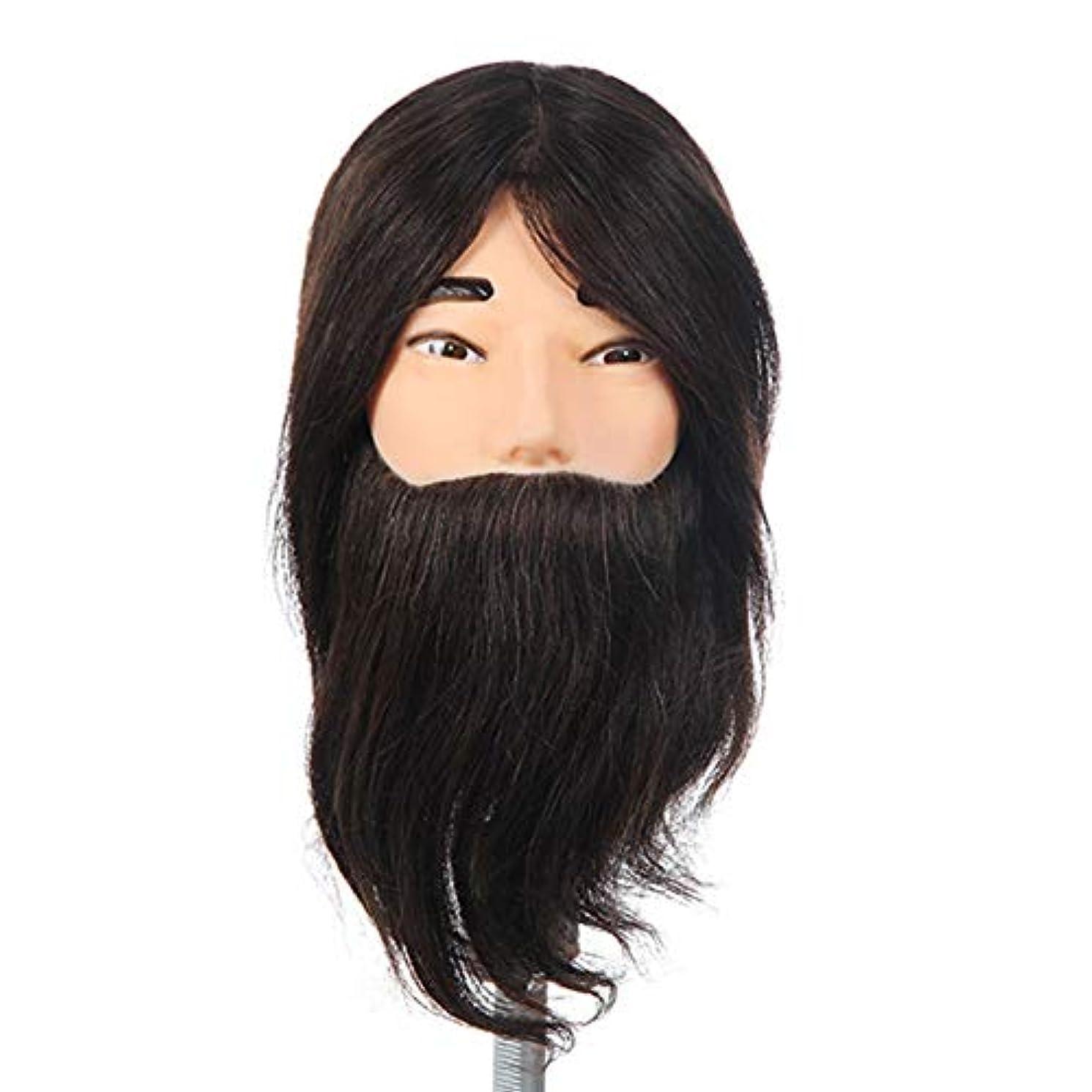逸脱退却つまずくリアルヘア練習ヘッドモデルヘアサロントリミングパーマ染毛剤学習ダミーヘッドひげを生やした男性化粧マネキンヘッド