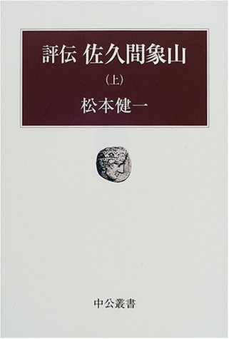 評伝 佐久間象山〈上〉 (中公叢書)