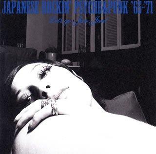 昭和元禄トーキョーガレージ JAPANESE ROCKIN'PSYCHE&PUNK'65~'71*キング編~レッツゴー・ジャンジャン!