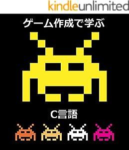 ゲーム作成で学ぶC言語