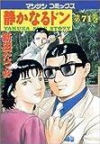 静かなるドン 71 (マンサンコミックス)