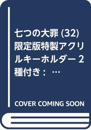 七つの大罪(32)限定版特製アクリルキーホルダー2種付き: ...