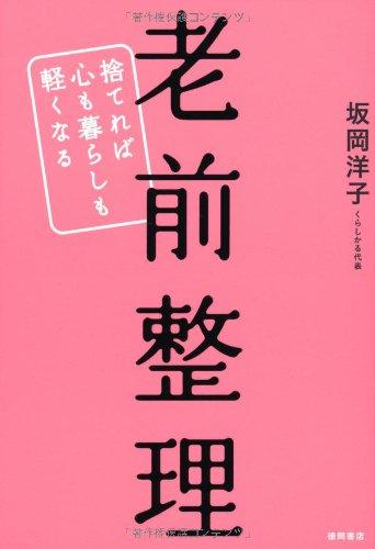 老前整理 捨てれば心も暮らしも軽くなる / 坂岡 洋子