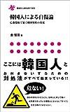 韓国人による自傷論 亡命覚悟で暴く韓国男の真実 鹿砦社LIBRARY