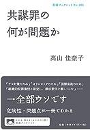 高山 佳奈子 (著)(12)新品: ¥ 626ポイント:19pt (3%)29点の新品/中古品を見る:¥ 626より