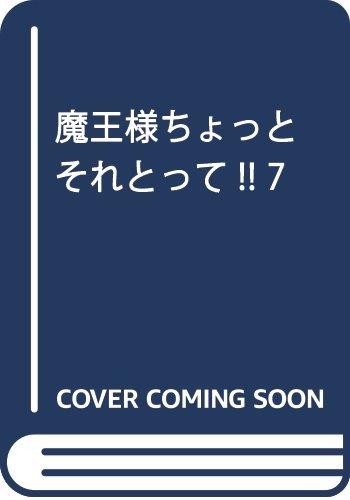 魔王様ちょっとそれとって!! 7 (ヤングジャンプコミックス) 発売日