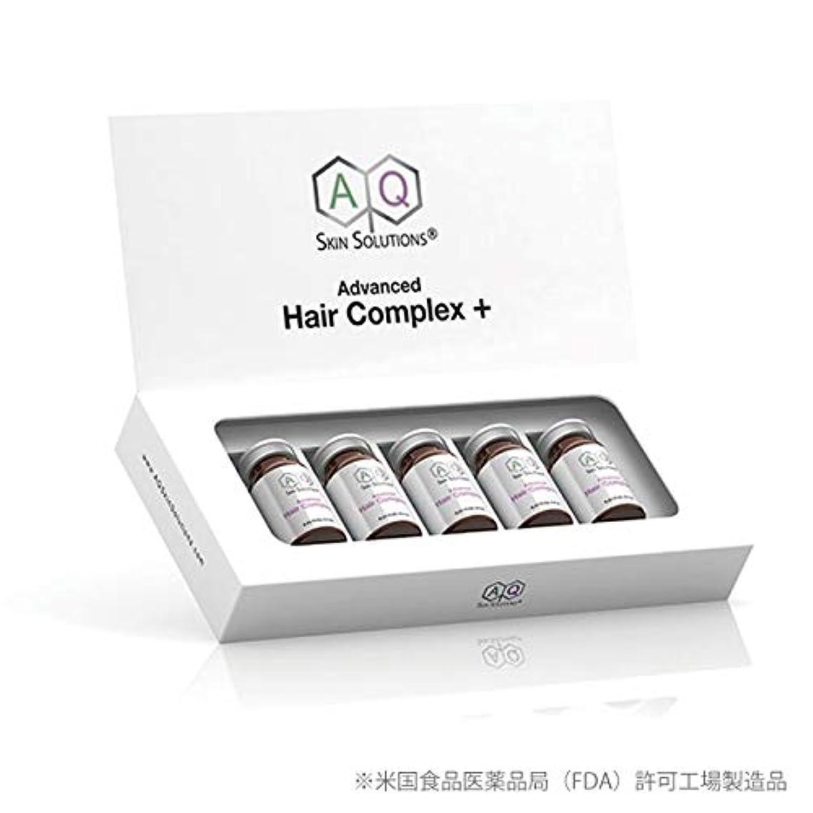 刈り取るチャーム確保するAdvanced Hair Complex アドバンスト ヘアーコンプレックス 育毛剤 GF(グロースファクター/細胞成長因子)成分配合