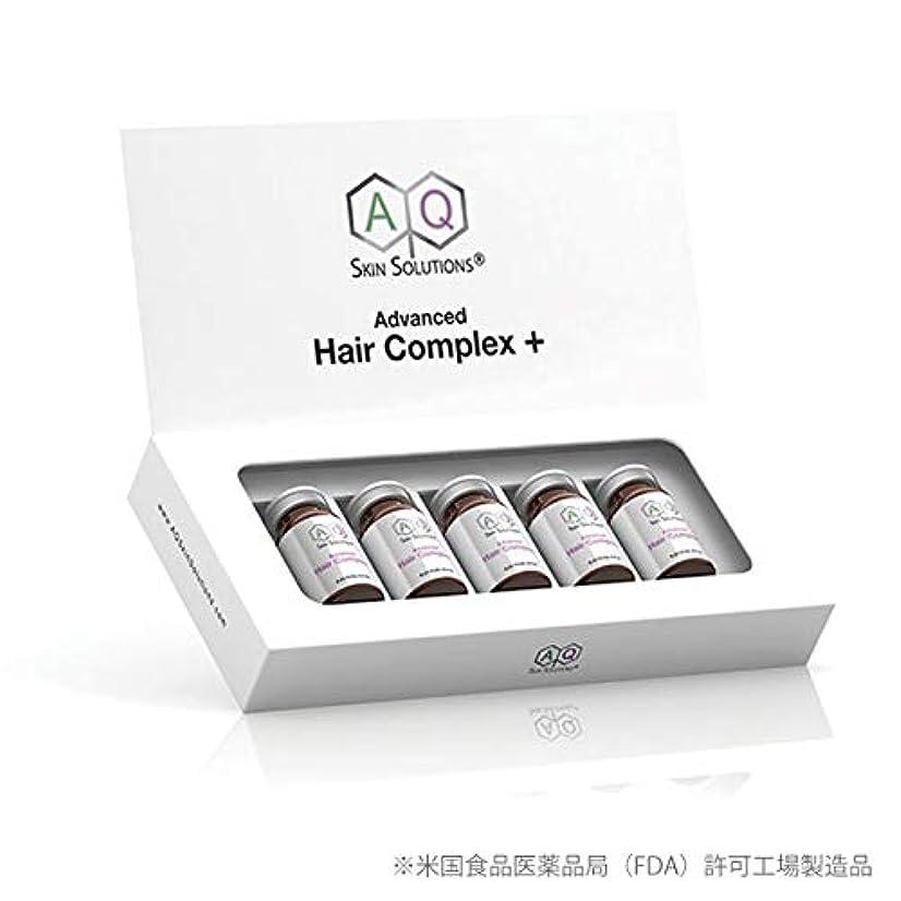 スペインコンベンション振り返るAdvanced Hair Complex アドバンスト ヘアーコンプレックス 育毛剤 GF(グロースファクター/細胞成長因子)成分配合