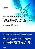 誰も教えてくれなかった「風邪」の診かた 感染症診療12の戦略 第2版