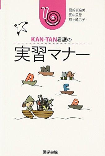 実習マナー (KAN-TAN看護の)の詳細を見る
