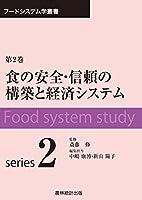 食の安全・信頼の構築と経済システム (フードシステム学叢書)