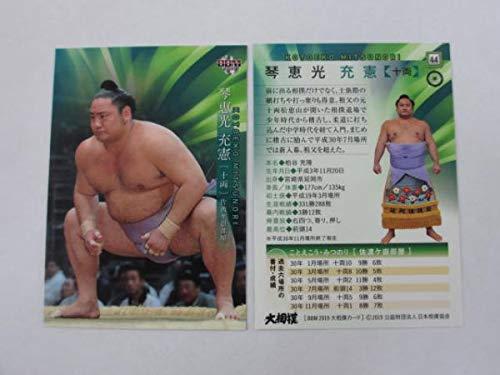 BBM2019 大相撲■レギュラーカード■44/琴恵光 充憲/十両