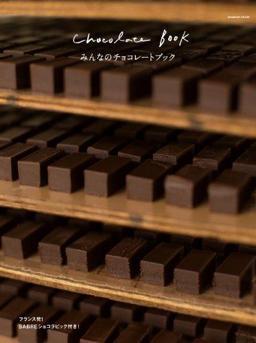 みんなのチョコレートブック フランス発! SABREショコラピック付き! (エンターブレインムック)
