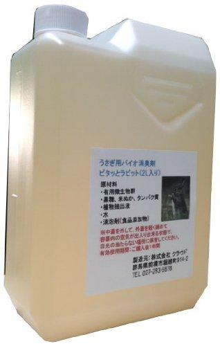 うさぎ用バイオ消臭剤、臭い消し ピタッとラビット 2L入り うさぎの粗相・ケージ・トイレの臭いをピタッと解消!