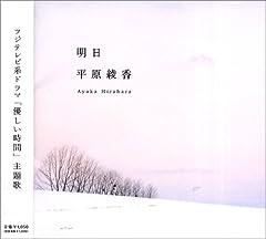 明日♪平原綾香のCDジャケット