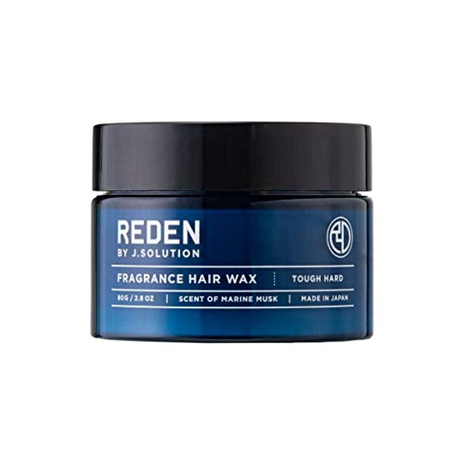 傑出した幻想ペナルティREDEN(リデン) REDEN FRAGRANCE HAIR WAX TOUGH HARD(リデン フレグランス ヘアワックス タフハード)80ml マリンムスク