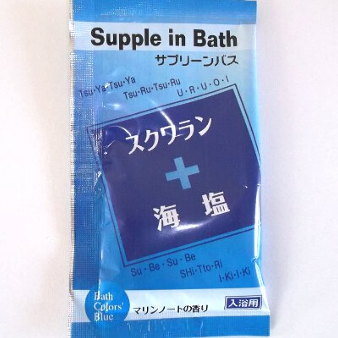 リズミカルな削減製造業サプリーンバス スクワラン+海塩