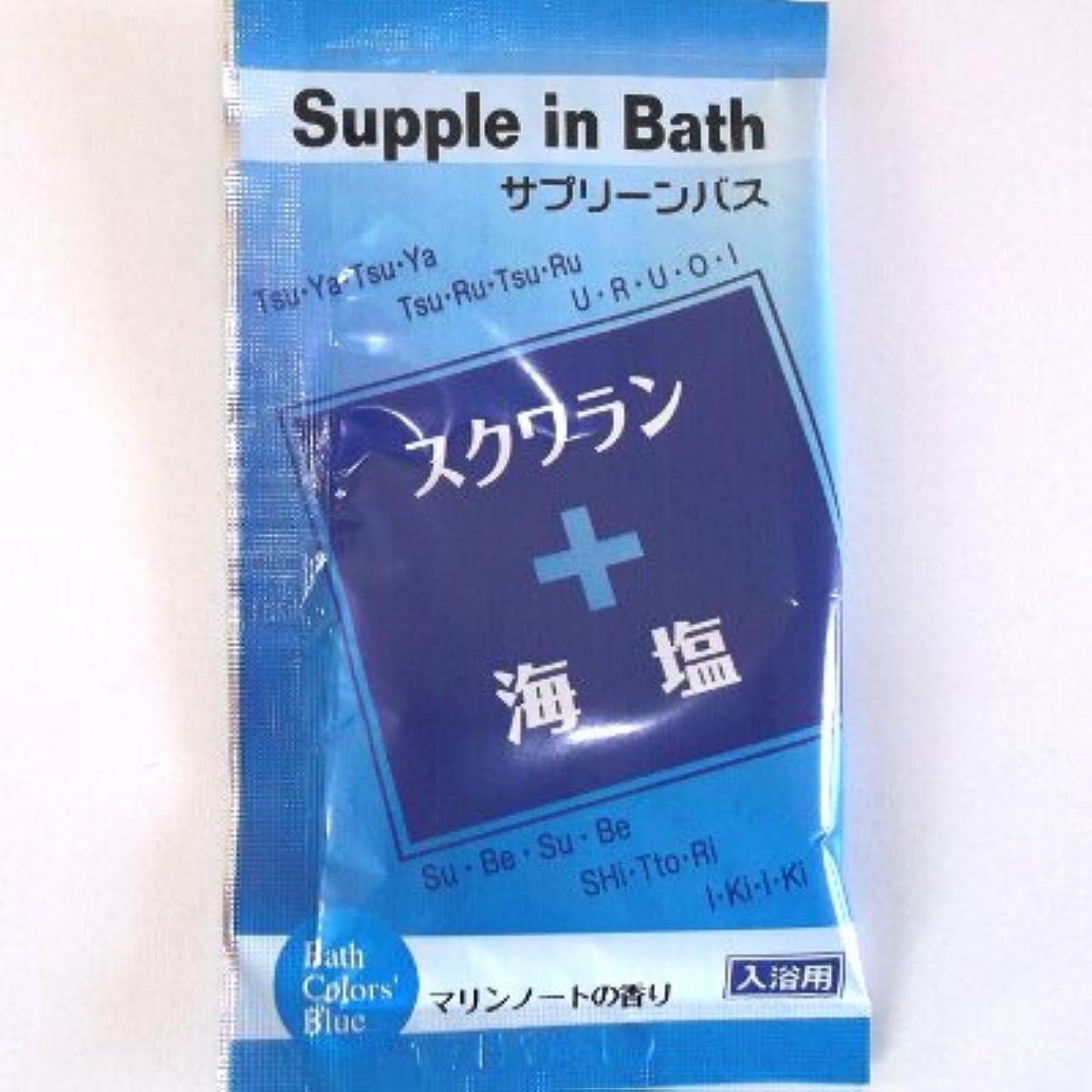 戻す盆石膏サプリーンバス スクワラン+海塩
