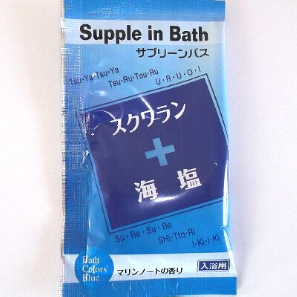 算術ピンチ売るサプリーンバス スクワラン+海塩