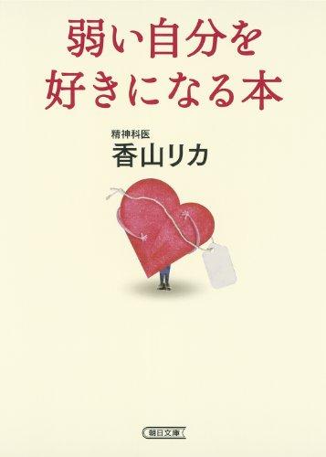 弱い自分を好きになる本 (朝日文庫)の詳細を見る